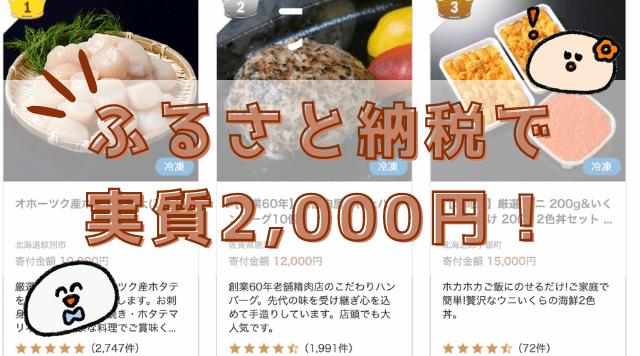 ふるさと納税実質2000円