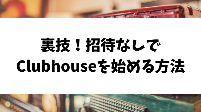 Clubhouse裏技