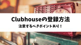 Clubhouse(クラブハウス)の登録方法