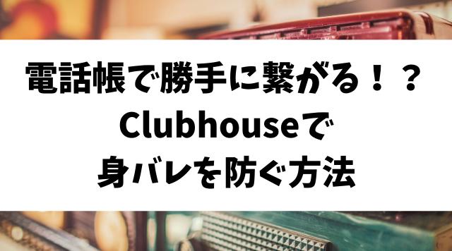 Clubhouse身バレ防ぐ